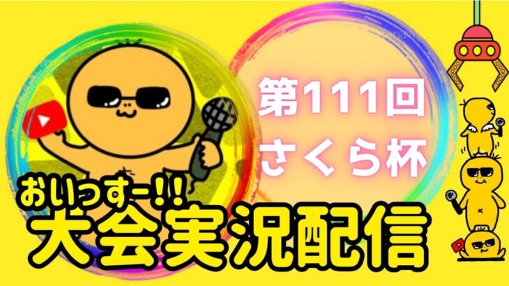 【荒野行動】大会実況!第111回さくら杯!ライブ配信中!
