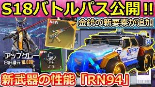 【荒野行動】シーズン18バトルパス報酬すべて公開!新武器「RN94」が追加!S18専属ガチャのラインナップ・最新アプデ情報(バーチャルYouTuber)