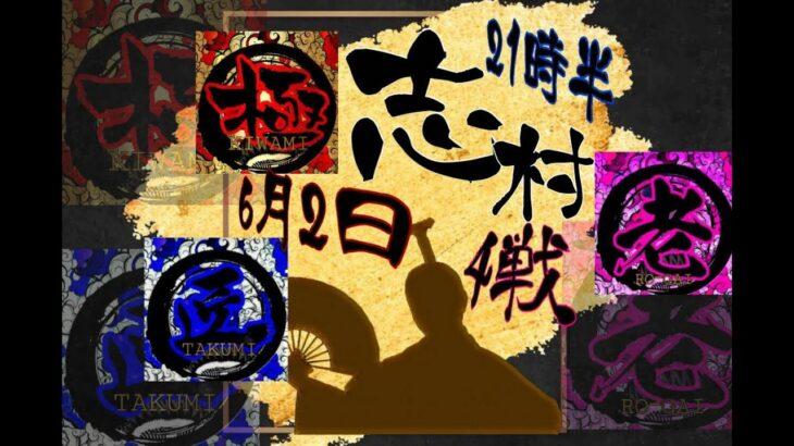 [荒野行動] ~チーム志村♡感謝祭~ 1Dayリーグ 4連戦 実況配信🐸