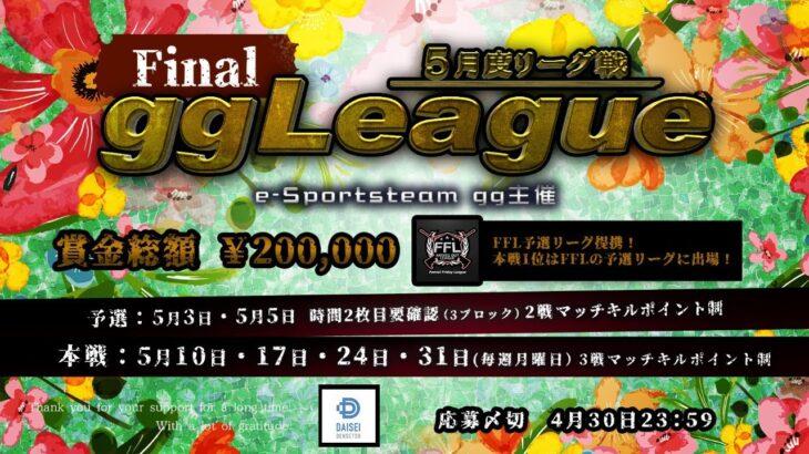 【荒野行動】5月度ggLeague  Final本戦Day4 実況:gege    主催:e-Sports team gg