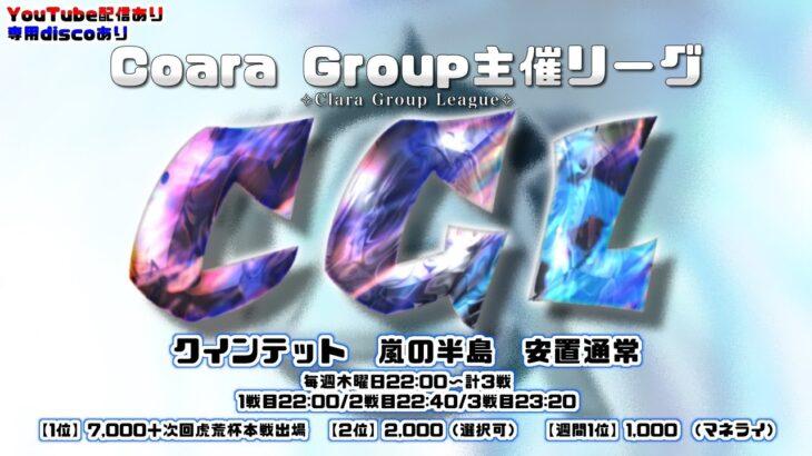 【荒野行動】6月度 CGL Day2【大会実況】