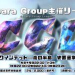 【荒野行動】6月度 CGL Day4【大会実況】