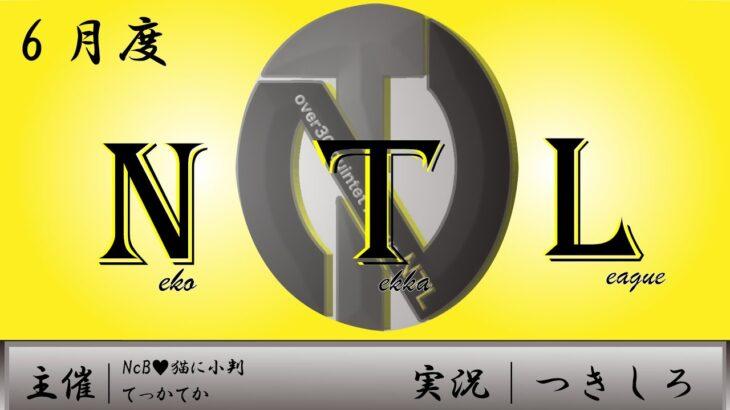【荒野行動】6月度 NTL Day1【大会実況】