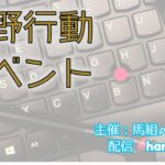 荒野行動 シングル/クインテット  ゲリラ配信  6/17