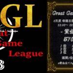 【荒野行動】6月毎週日曜開催!GGL day3実況生配信 【実況:もっちィィの日常&穴神チャンネル】