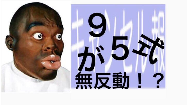 【荒野行動】 95が無反動!? iPhoneキル集