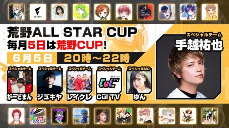 【荒野ALL STAR CUP】【荒野行動】