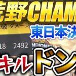 【荒野行動】荒野CHAMP東日本決勝戦!怒涛の18キルドン勝!