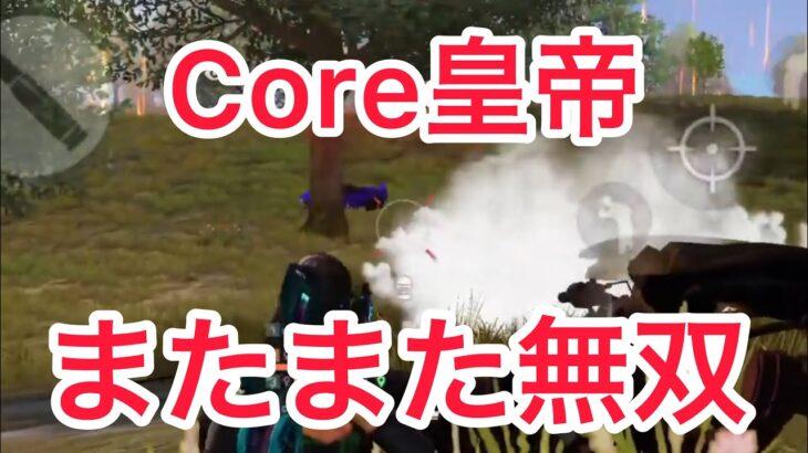 【荒野行動】Core皇帝またまた無双【ストリーマー】【αD切り抜き】
