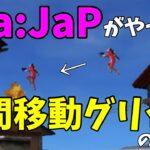 【荒野行動】Cra:JaPも使ってる瞬間移動グリッチのやり方