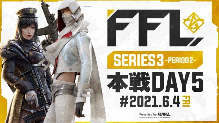 【荒野行動】FFL SERIES3 DAY5 解説 : 仏 実況 : V3