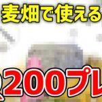 【荒野行動】麦畑で使えるIQ200プレイがやばすぎるwww
