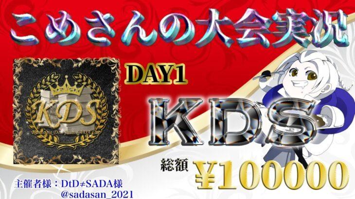 【荒野行動】 KDS League DAY1【大会実況】