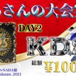 【荒野行動】 KDS League DAY2【大会実況】