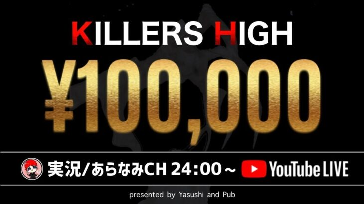 【荒野行動】KILLERS HIGH《JP高額デュオ》【大会実況】