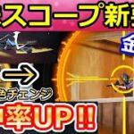 【荒野行動】金ピカ輝く!ワンパンマンのM24「ジェノス」最終形態が凄かった!特殊スコープ搭載・HDR設定で色の変更可能!ワンパンマンコラボ(バーチャルYouTuber)