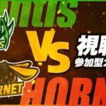 【荒野行動】Mantis Hornet 視聴者参加型ルーム ※ルールは概要欄 遅延あり