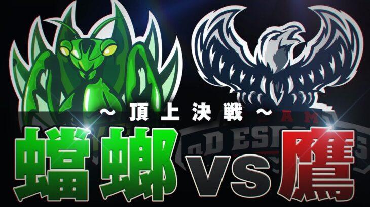 【荒野行動】Mantis vs Aves