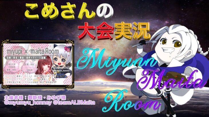 【荒野行動】 Miyunn×Maita Room【大会実況】
