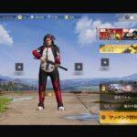 PS4 荒野行動 #299 参加型生配信 kuchi-hide