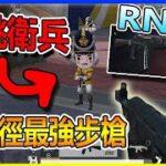 【荒野行動】🔥新小口徑步槍:RN94!!➤最強小口徑武器!!胡桃衛兵來守護樂園了!!地圖改動!!