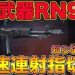【荒野行動】知らなきゃ損!新武器『RN94』を高速で連射する指切りが強過ぎる件ww