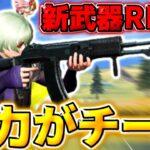 【荒野行動】新武器『RN94』使ったら最高火力でチートすぎたwwww