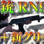 【荒野行動】S18アプデ実装の新銃「RN94」とM4につけれる新グリップ「軽量化グリップLv3」を検証!無料無課金ガチャリセマラプロ解説こうやこうど拡散のため👍お願いします【最新情報攻略まとめ】