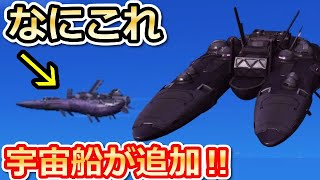 【荒野行動】謎の物体を解明!最新アプデで追加された「宇宙船」の迫力が凄かった!ワンパンマンコラボでヘリコプターが変わった!(バーチャルYouTuber)