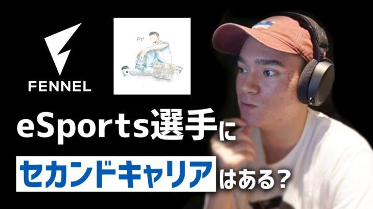 【仏の雑談】プロesports選手にセカンドキャリアはあるか?