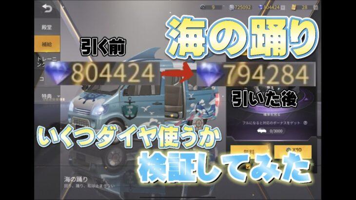 【荒野行動】新しく追加された車両スキン海の踊り何ダイヤで出るか検証した結果
