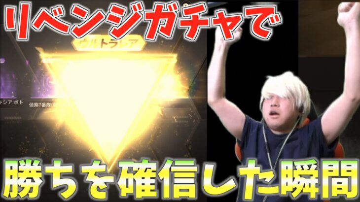 【荒野行動】リベンジガチャ〇〇万円!?新しい法則で勝ちを確信しました。