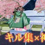 超エンジョイ勢のキル集【荒野行動】【神曲】
