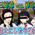 【鬼滅の刃】この三姉妹に英語禁止は地獄でしたww【声真似】【荒野行動】