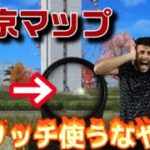 【東京マップ】チーター出現!?グリッチで柱の中に消えていくプレイヤー!?