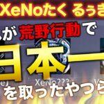 【荒野行動】Core皇帝、XeNoたく、Vogelるぅきぃ!これが荒野行動で日本一を取ったやつらだ!