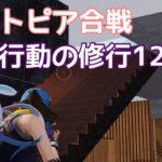【荒野行動】マイトピア合戦でキル集近距離修業中!125