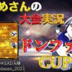 【荒野行動】第29回 ドンファンCUP【大会実況】