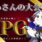 【荒野行動】第47回 VPG杯【大会実況】
