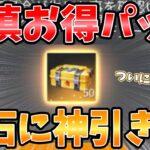 【荒野行動】エヴァガチャ補填お得パック50個やっと来た!!