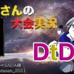 【荒野行動】第53回 DtD杯【大会実況】