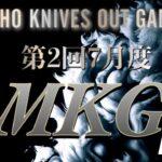 【荒野行動】7月度  MKG  DAY2 生配信