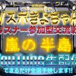 【荒野行動】《生配信》7/14(水)夜/嵐の半島激スクワッド交流戦!20000円プレゼント応募受付中!