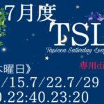 【実況】7月度TSL day2タピオカサタデーリーグ(木曜リーグ戦)タピオカの実況⚫️ 【荒野行動】