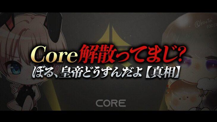 Core解散ってまじ?ぼる、皇帝はどうすんだよ【真相】