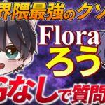 【荒野行動】日本一も手にしたクソガキッズ代表Floraろう!Floraメンバー紹介Part5