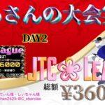 【荒野行動】JTC❀League DAY2【大会実況】