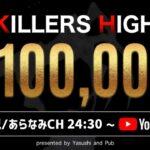 【荒野行動】KILLERS HIGH《JP高額男女デュオ》【大会実況】