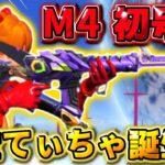 【荒野行動】エヴァのM4の新スキン『初号機』を使ったらM堂並の火力が出たwwww