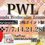 【荒野行動】 S2 Panda Wednesday League DAY1 実況配信